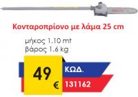 A Koνταροπρίονο με λάμα 25 cm για το πολυμηχανημα craftop