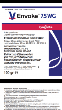 Envoke 75 wg ενβοκε syngenta για κυπερη κ αγριοβαμβακια σε βαμβακι μεταφυτροτικα.100gr φακελος