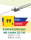 KOΝΤΑΡΟΠΡΙΟΝΟ ΜΕ ΛΑΜΑ 25 CM
