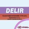 DELIR 2,5 EC ντεσις decis