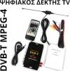 Ψηφιακός δέκτης αυτοκινήτου MPEG4 (High Speed H.264HD / SD DVB-T), με 2 κεραίες υψηλής λήψης με ενισχυτή.  Δυνατότητα σύνδεσης με όλες τις οθόνες 2 din kai 1 din επίσης είναι συμβατό με όλες τις οθόνες αυτοκινήτου με AV είσοδο (για Universal χρήση).  Αυτό
